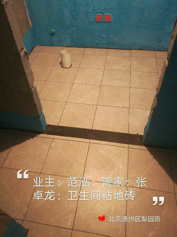 爱空间厨卫贴砖_3145240