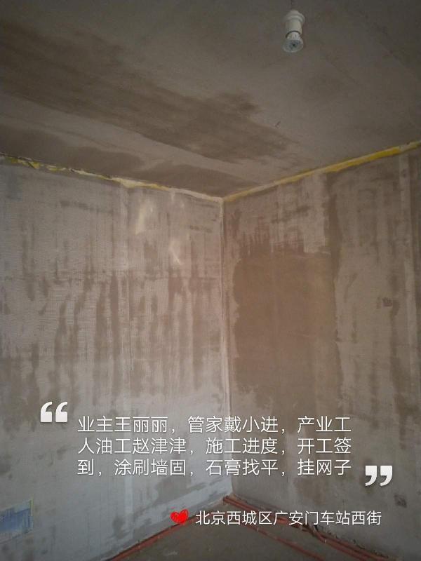 愛空間水電改造_3153936