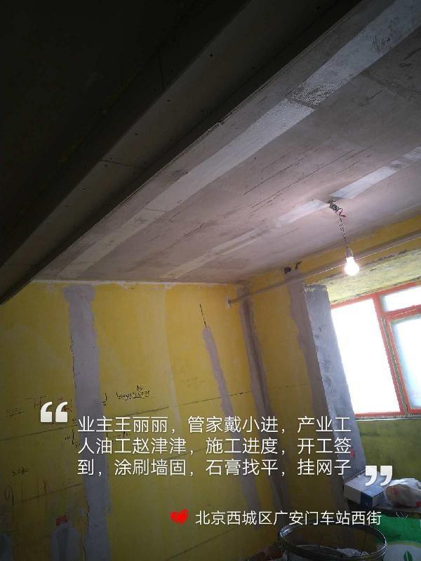 愛空間水電改造_3153937