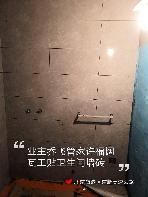 爱空间厨卫贴砖_3150978