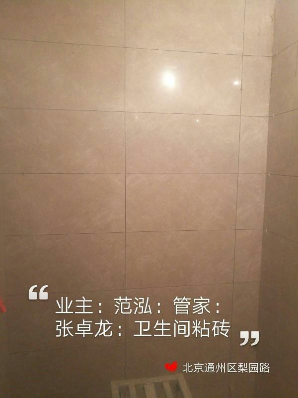 爱空间厨卫贴砖_3151769