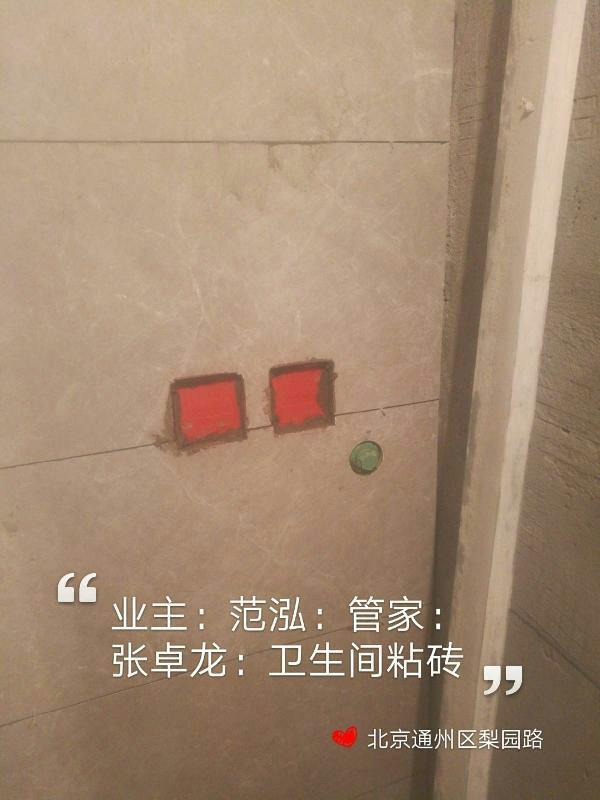 爱空间厨卫贴砖_3151772