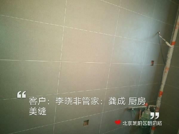 爱空间厨卫贴砖_3157580