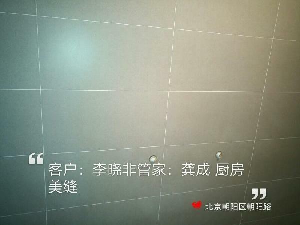 爱空间厨卫贴砖_3157583