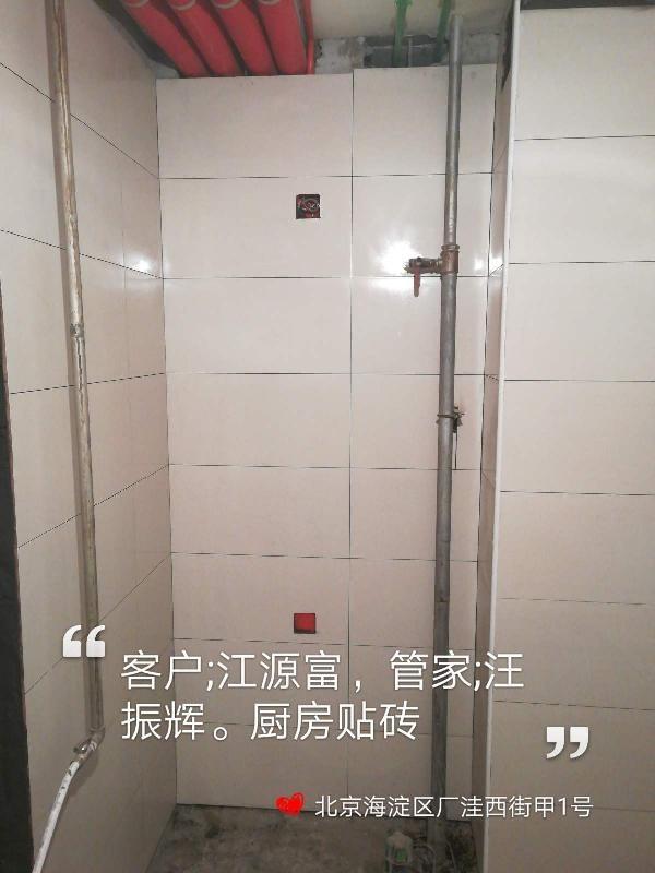 爱空间厨卫贴砖_3162859