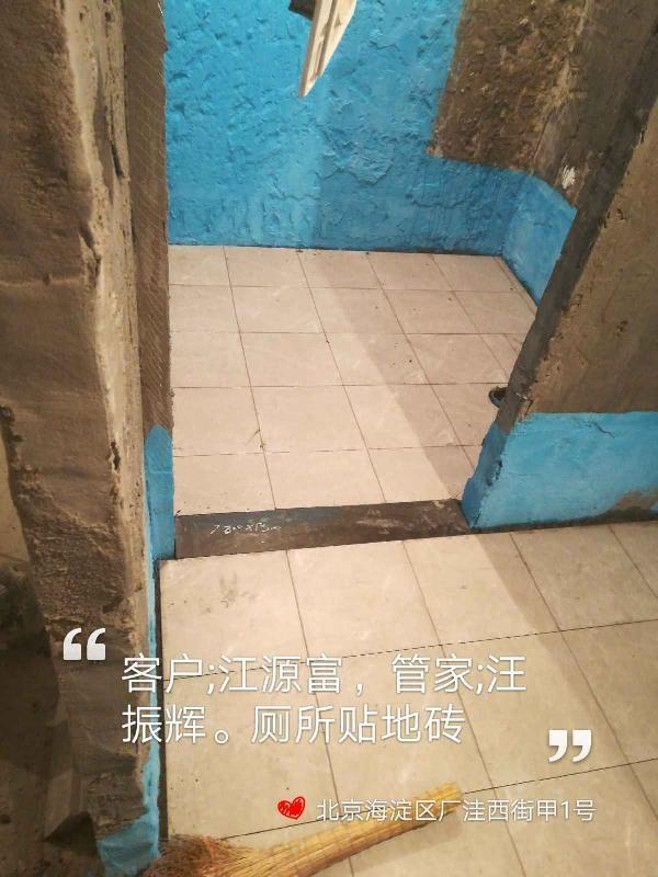 爱空间厨卫贴砖_3177632