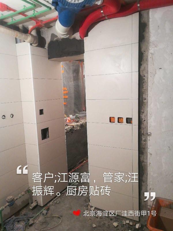 爱空间厨卫贴砖_3182959