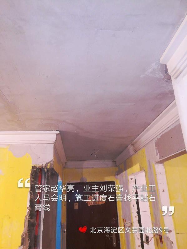 愛空間中期施工_3190462