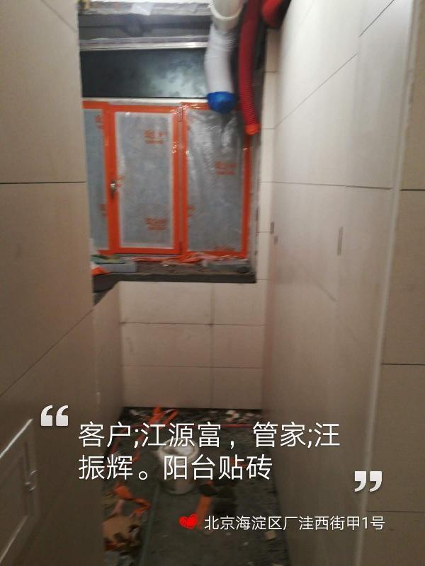 爱空间厨卫贴砖_3187625