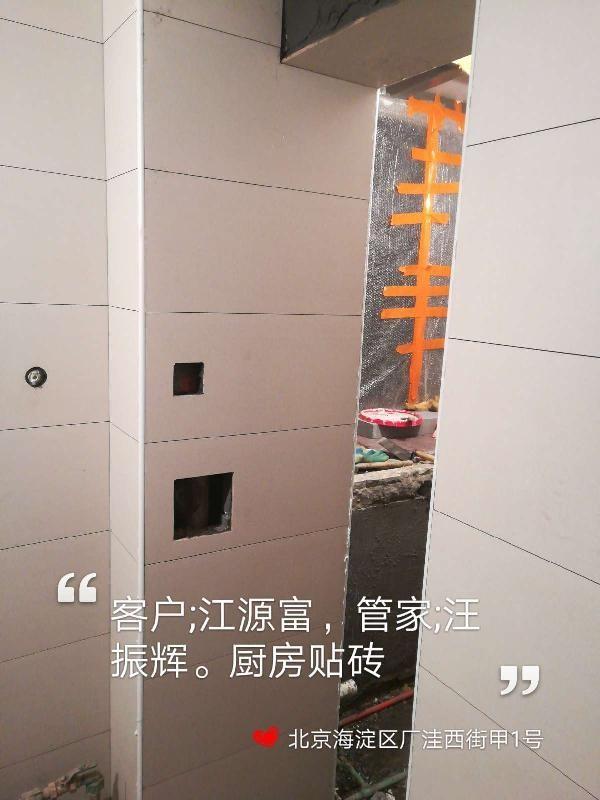 爱空间厨卫贴砖_3187635