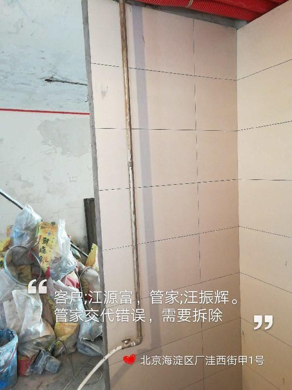 爱空间厨卫贴砖_3187627