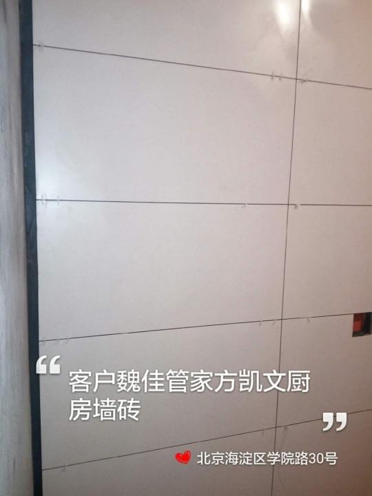 爱空间厨卫贴砖_3188399