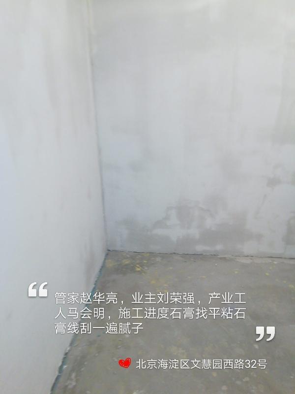 愛空間中期施工_3194507
