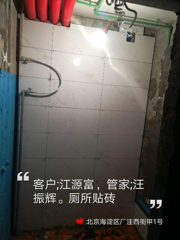 爱空间厨卫贴砖_3193165
