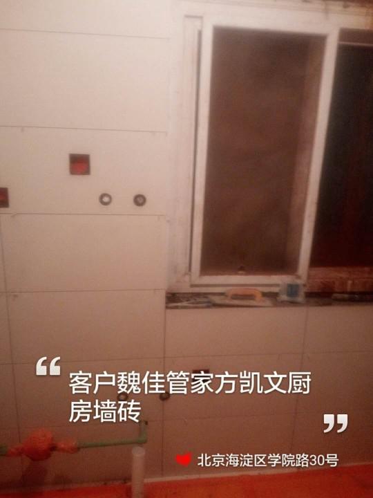 爱空间厨卫贴砖_3198992