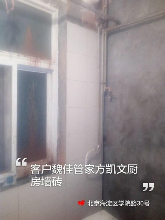 愛空間廚衛貼磚_3198993