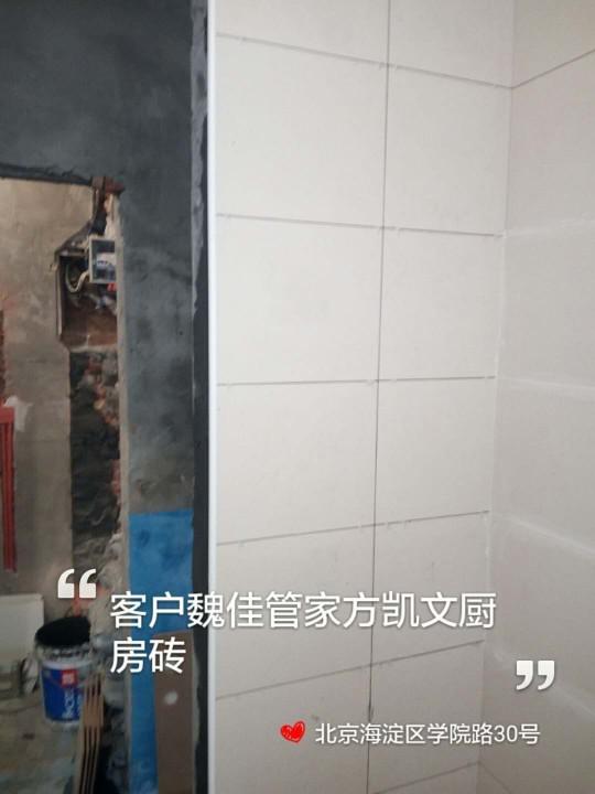 愛空間廚衛貼磚_3204930