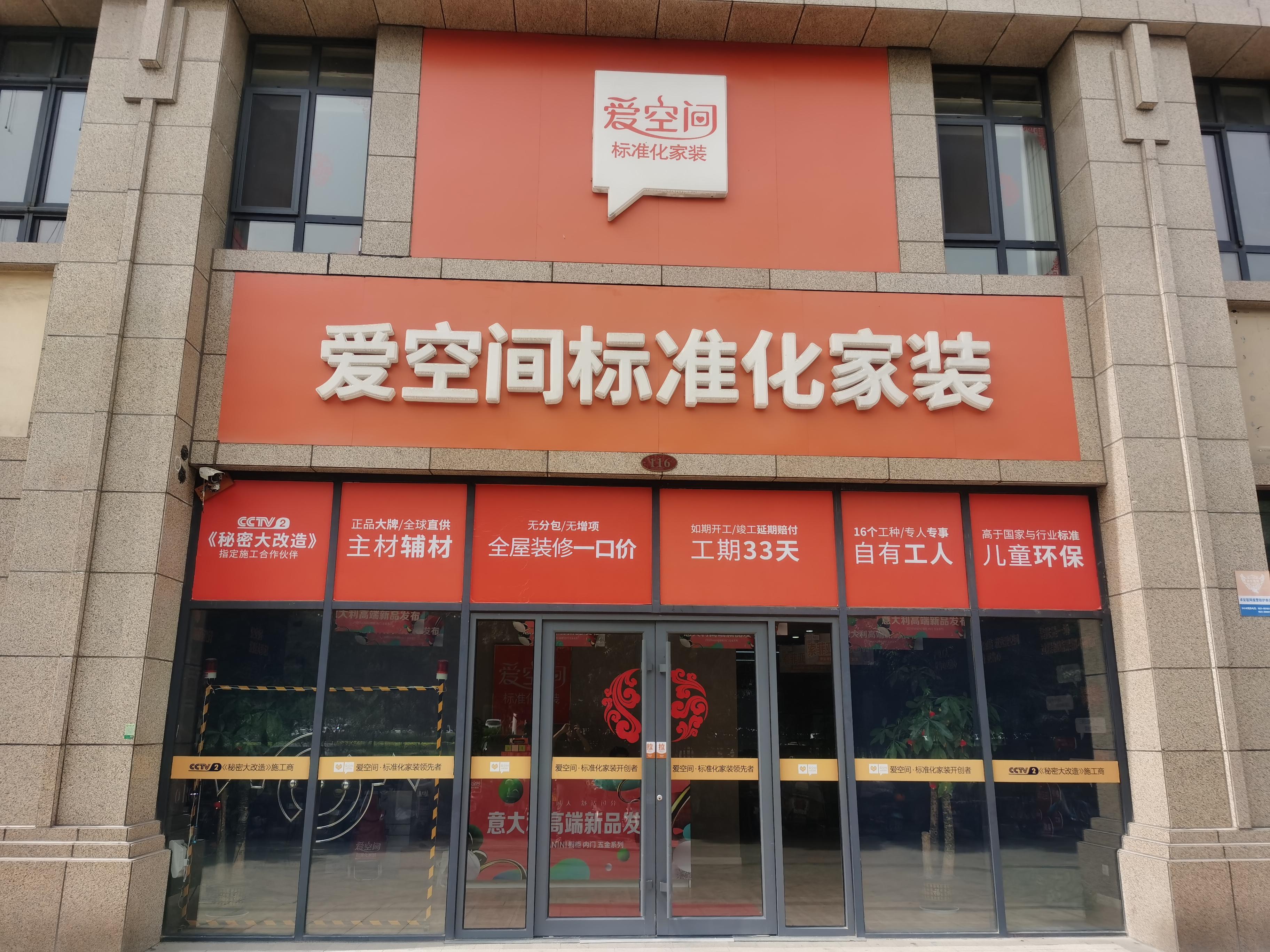 济南体验店
