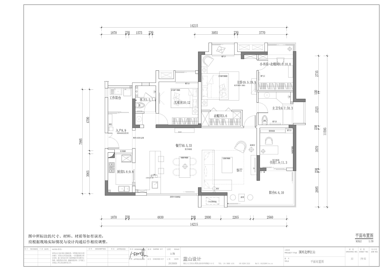 这是一套74平米的两室,以温馨与简约并存的生活味道的房屋。